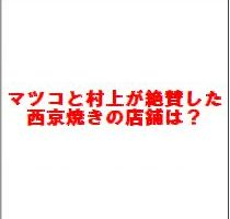 マツコ西京焼き