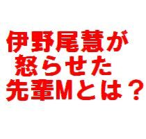 伊野尾慧 先輩m