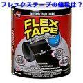フレックステープ