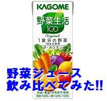 野菜ジュース飲み比べ