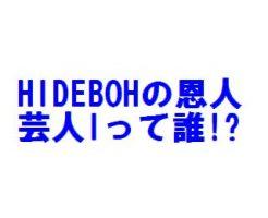 HIDEBOH