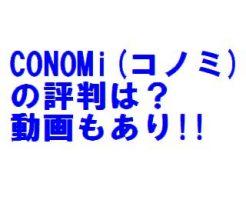 CONOMi(このみ)