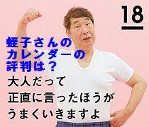 蛭子さんのカレンダー