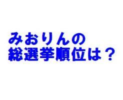 市川美織(みおりん)
