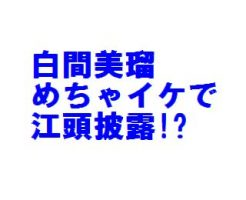 白間美瑠(みるるん)