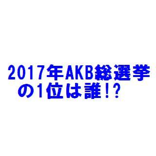 2017年AKB総選挙