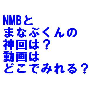 NMBとまなぶくん