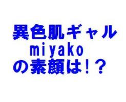 異色肌ギャルmiyako