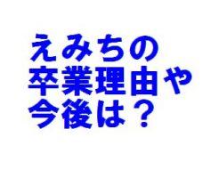 上枝恵美加(えみち)