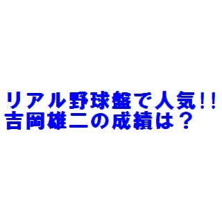 吉岡雄二の画像 p1_25