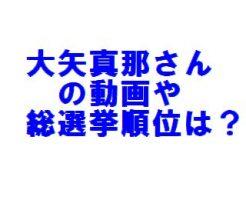 大矢真那(まさにゃ)