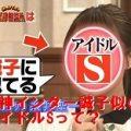 尼神インター誠子似のアイドルS