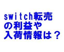 switch転売