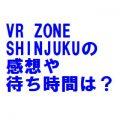 VR ZONE SHINJUKU