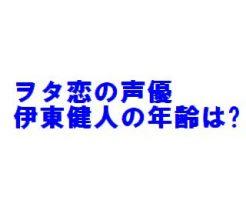伊東健人(声優)