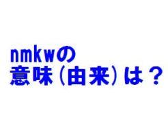 nmkwの意味