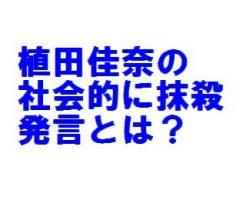 植田佳奈(うえだかな)