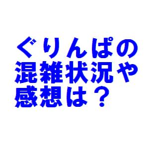 ぐりんぱ(grinpa)