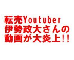 転売Youtuber伊勢政大
