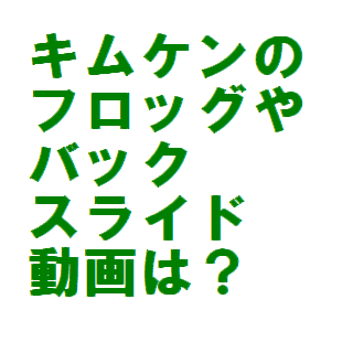 木村建太(キムケン)