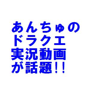 あんちゅ(石塚朱莉)