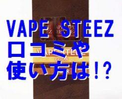 vape steez