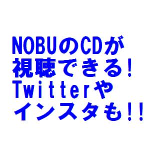 nobu(歌手)