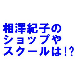 相澤紀子(あいざわとしこ)