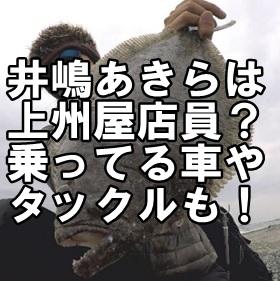 井嶋あきら