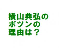 横山典弘(よこやまのりひろ)