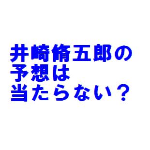 井崎脩五郎