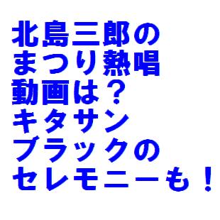 北島三郎まつり熱唱