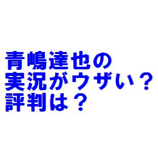 青嶋達也の画像 p1_19