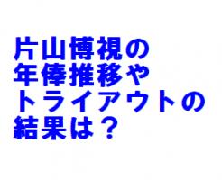 片山博視(かたやまひろし)