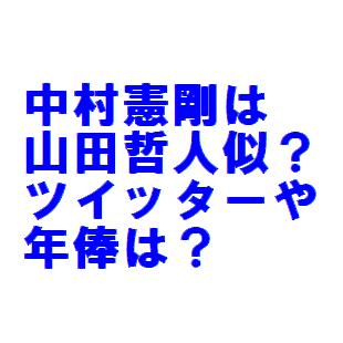 中村憲剛(なかむらけんご)