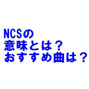 ncs 曲 ダウンロード
