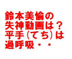 鈴本美愉(すずもとみゆ)