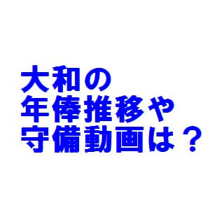 大和(阪神)