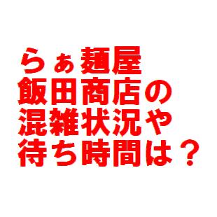 らぁ麺屋飯田商店