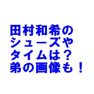 田村和希(たむらかずき)