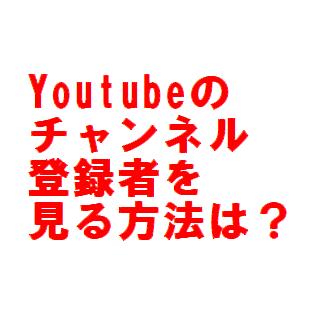 youtubeのチャンネル登録者を見る方法