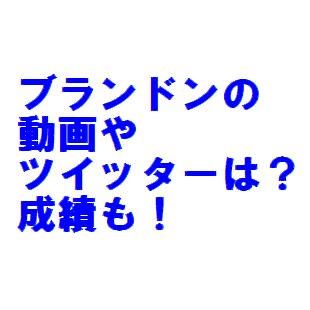 ブランドン(横浜)