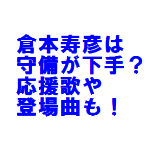 倉本寿彦の画像 p1_28