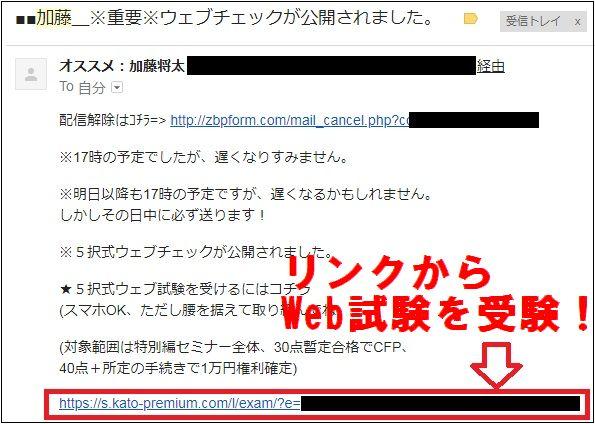 web試験