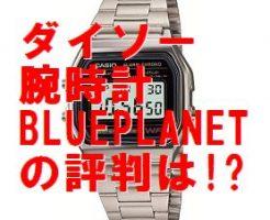 ダイソー blue planet