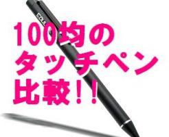 100均タッチペン
