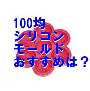 100均シリコンモールド