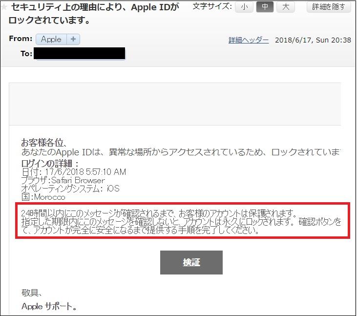 appleID ロック