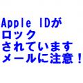 appleID lock