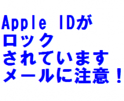 appleID lock